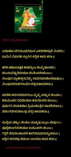 Movie : Annamayya --->  ಏಮೊಕೋ ಚಿಗುರುಟಧರಮುನ ಎಡನೆಡಕಸ್ತೂರಿ ನಿಂಡೆನು   ಭಾಮಿನಿ ವಿಭುನಕು ವ್ರಾಸಿನ ಪತ್ರಿಕ ಕಾದು ಕದಾ   