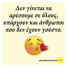 Greek Words, Greek Quotes, Real Life, Clever, Life Quotes, Jokes, Lol, Thoughts, Feelings