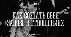 Яркая и невероятно сильная статья Олеси Новиковой о том, как обрести настоящие, зрелые взаимоотношения