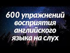 600 упражнений восприятия английского языка на слух - Выучите полезные английские разговорные фразы - YouTube