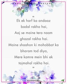 If you're a lover of Urdu poetry, you are sure to have heard of Rahat Indori, one of the most prominent Urdu shayars of our country. Here are some of the finest couplets by Dr. Shyari Quotes, Sufi Quotes, Poetry Quotes, Qoutes, Shayari Photo, Hindi Shayari Love, Poetry Hindi, Hindi Words, Beautiful Verses