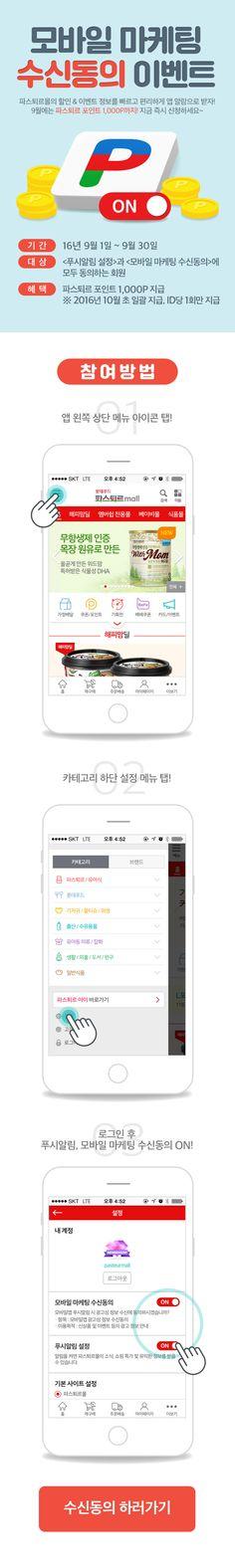 2016.9. 모바일 마케팅 수신동의 이벤트
