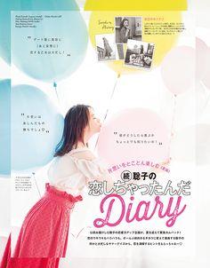 宮田聡子片思いをとことん楽しむ夏編続聡子の 恋しちゃったんだDiaryar月号チラ見せ