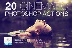 写真加工テクを上達させる!すごい無料Photoshopアクション素材まとめ