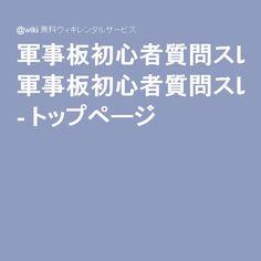 軍事板初心者質問スレまとめ(FAQ) - トップページ