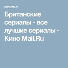 Британские сериалы - все лучшие сериалы - Кино Mail.Ru