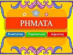 Ενεστώτας, Παρατατικός, Αόριστος by Papadeli Language School via slideshare