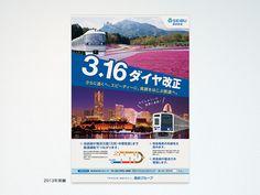 西武鉄道株式会社様 ポスター