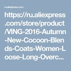 https://ru.aliexpress.com/store/product/VING-2016-Autumn-New-Cocoon-Blends-Coats-Women-Loose-Long-Overcoats-Big-Pocket-Printed-Fashion-Style/1200826_32749095891.html