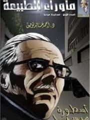 تحميل سلسلة ما وراء الطبيعة Pdf احمد خالد توفيق Arabic Books Book Safe Books