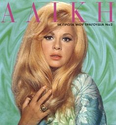 Aliki, The First Ethniki Star of Greece. A trailblazer in so many ways. The first Greek Actress to ever negotiate a percentage of earnings every one of her films made. That was unheard of in that time. Vintage Videos, Greek Beauty, Greek Culture, Greek Music, Great Women, Famous Women, Old Hollywood, Actors & Actresses, Blonde Hair