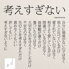 Japanese Quotes, Meaningful Life, Positive Words, Good Vibes, Better Life, Me Quotes, Poems, Positivity, Sayings