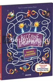 Моко - Весёлые лабиринты. Паника в космосе обложка книги