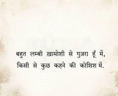 Mixed Feelings Quotes, True Feelings, Guru Granth Sahib Quotes, Poetry Hindi, Shyari Quotes, One Sided Love, Gulzar Quotes, Positive Quotes, Positivity