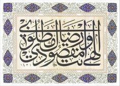 """© Arif Yücel - Levha - Dua """"Yâ Rabbi, benim hedefim, muradım, maksûdum sensin, benim bütün taleb ettiğim senin rızana ermektir"""""""