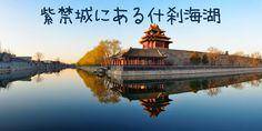 ほとんどの観光客が紫禁(しきん)城を見逃すことはないでしょう。ただそれを囲む3つの湖は見ません。什刹海(シーチャーハイ)湖として知られ、旅行者はボードをレンタルすることで、美しい景色をみることができます。