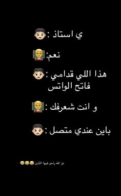 Arabic Funny, Funny Arabic Quotes, Sarcastic Quotes, Jokes Quotes, Arabic Memes, Funny Picture Jokes, Funny Reaction Pictures, Funny Pictures, Instagram Words