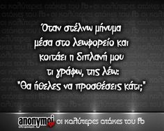 super ideas for quotes greek funny lol hilarious funny quotes anna__papanikolaou andriana_basha us greekquotes _greek_quotes___greek_quote greekquote greekquotess Funny Greek Quotes, Greek Memes, Super Funny Quotes, New Quotes, Words Quotes, Motivational Quotes, Life Quotes, Inspirational Quotes, Clever Quotes
