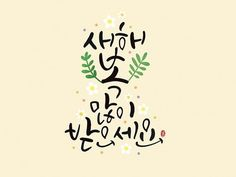 Happy New Year Calligraphy, New Year Greetings, Caligraphy, Illustrations And Posters, Hand Lettering, The Creator, Poems, Typography, Clip Art