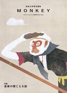 illustration by Taiyou Matusumoto Monkey Art, Monkey King, Book Design, Cover Design, Design Art, Japanese Graphic Design, Japanese Art, Year Of The Monkey, Grafik Design
