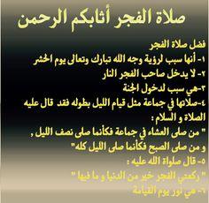DesertRose///صلاة الفجر أثابكم الرحمن///