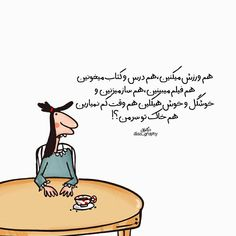 Cute Texts, Funny Texts, Cute Disney Wallpaper, Cartoon Wallpaper, Funny Education Quotes, Dark Anime Guys, Jokes Pics, Persian Quotes, Text Pictures