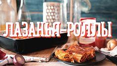 Лазанья–роллы [Рецепты Bon Appetit]#lasagna#rolls#taste#recipe