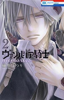 Manga Art, Manga Anime, Vampire Knight Zero, Yuki And Zero, Serie Vampire, Matsuri Hino, Pink Wedding Rings, Hotarubi No Mori, Anime Characters