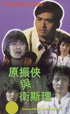 Yuan Zhen-Xia yu Wei Si-Li 1986