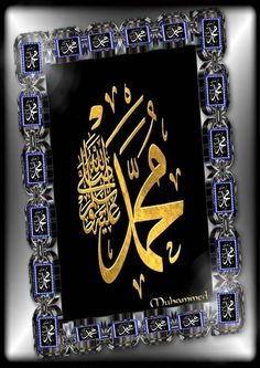 Alhamdulillah, Hadith, Allah Wallpaper, Islamic Pictures, Muhammad, Islamic Quotes, Quran, Cool Pictures, Frame