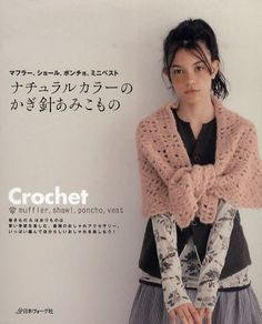 Japanese Crochet book full of gorgeous pieces