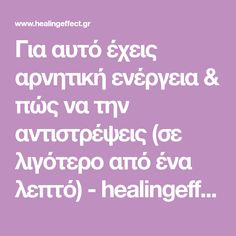 Για αυτό έχεις αρνητική ενέργεια & πώς να την αντιστρέψεις (σε λιγότερο από ένα λεπτό) - healingeffect.gr