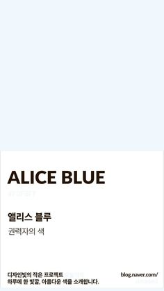 I grew up having this color in our living room and I love it. Colour Pallette, Colour Schemes, Color Combos, Color Trends, Pantone Colour Palettes, Pantone Color, Colour Dictionary, Alice Blue, Dibujos Cute