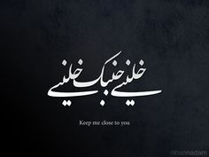 خلينى جنبك خليني// khallini Ganbak Khallini// keep me close to you