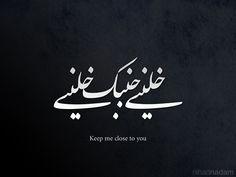خلينى جنبك خليني// khallini Ganbak Khallini// keep me close to you