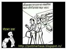 Potbhar Hasa - English Hindi Marathi Jokes Chutkule Vinod : Whatsapp Marathi Chutkule and Jokes