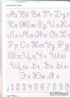 Схемы алфавита (вышивка крестом)   МАCTЕРскаЯ