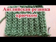 Английская резинка крючком . Обсуждение на LiveInternet - Российский Сервис Онлайн-Дневников