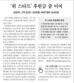 2007년 5월 4일 '위 스타트' 후원금 줄 이어 / 삼성카드 고객 포인트 1369만원, MDRT협회 1000만원