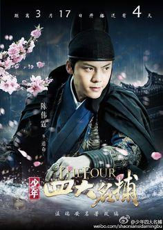 William Chan as Zhui Ming