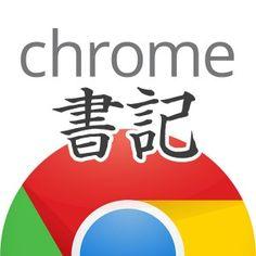 『Chrome書記』はマイクの音声からテキスト文字に変換するWEBツール。印刷物の文字起こしなんかに使えると思います。 Google音声認識を利用しているので、しっかり発声すれば、とても精度が高いです。Chromeのv25から導入されたWeb Speech APIを使っているので最新のChromeのみで動作しますが、Androidでは今のところ使えません。 認識した文章は、それぞれ変換候補も選べるので役立つと思います。  使い方 音声認識...