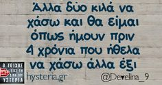 funny, greek, and quotes εικόνα Sarcastic Quotes, Funny Quotes, Funny Greek, Funny Statuses, Funny Phrases, Greek Quotes, Just Kidding, True Words, Just For Laughs
