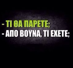#greek quotewww.SELLaBIZ.gr ΠΩΛΗΣΕΙΣ ΕΠΙΧΕΙΡΗΣΕΩΝ ΔΩΡΕΑΝ ΑΓΓΕΛΙΕΣ ΠΩΛΗΣΗΣ ΕΠΙΧΕΙΡΗΣΗΣ BUSINESS FOR SALE FREE OF CHARGE PUBLICATIONs Speak Quotes, All Quotes, Jokes Quotes, Sarcastic Quotes, Best Quotes, Funny Greek Quotes, Funny Picture Quotes, Funny Quotes, Funny Statuses