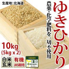 《無農薬・JAS有機栽培米》【玄米・白米】北海道産米 ゆきひかり 10kg(5kg x 2)。25年産。【楽天市場】