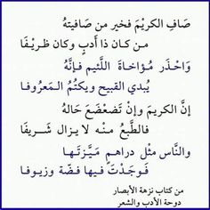 Spirit Quotes, Wisdom Quotes, Words Quotes, Life Quotes, Sayings, Beautiful Arabic Words, Arabic Love Quotes, Religious Quotes, Islamic Quotes