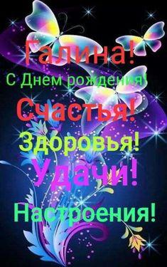 Открытка Галина С Днем Рождения! Счастья! Здоровья! Удачи! #открытка #открытки #деньрождение #открыткасднемрождениягалина #открыткагалинасднемрождениясчастьяудачи #открыткасднемрождения Neon Signs, Poster, Gifts, Billboard