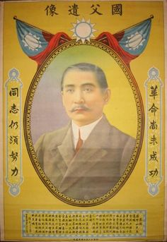 Taiwan Pictures Digital Archive - Taipics - Politicians