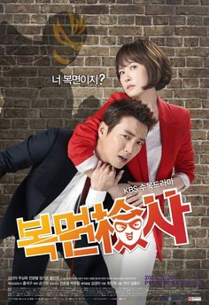 Masked Prosecutor (South Korea, 2015; KBS2). Starring Joo Sang-wook, Kim Sun-ah, Uhm Ki-joon, Jeon Kwang-leol, Hwang Sun-hee, and more. Aired Wednesdays and Thursdays at 9:55 p.m. (2 eps/week) [Info via Asian Wiki] >>> Currently available on DramaFever and Viki. (Updated: July 26, 2016.)
