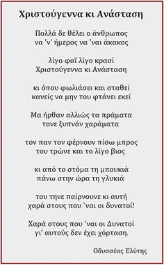 Οδυσσέας Ελύτης Bbc World Service, Writers And Poets, Great Words, Don't Forget, Greece, Literature, Poems, Spirituality, Inspirational Quotes