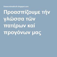 Προασπίζουμε τήν γλῶσσα τῶν πατέρων καί προγόνων μας Kai, Blog, Blogging